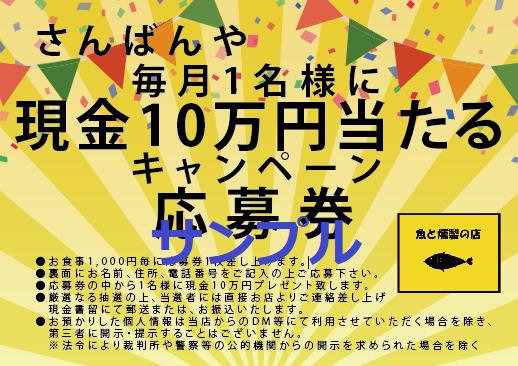 10万円当たるキャンペーン
