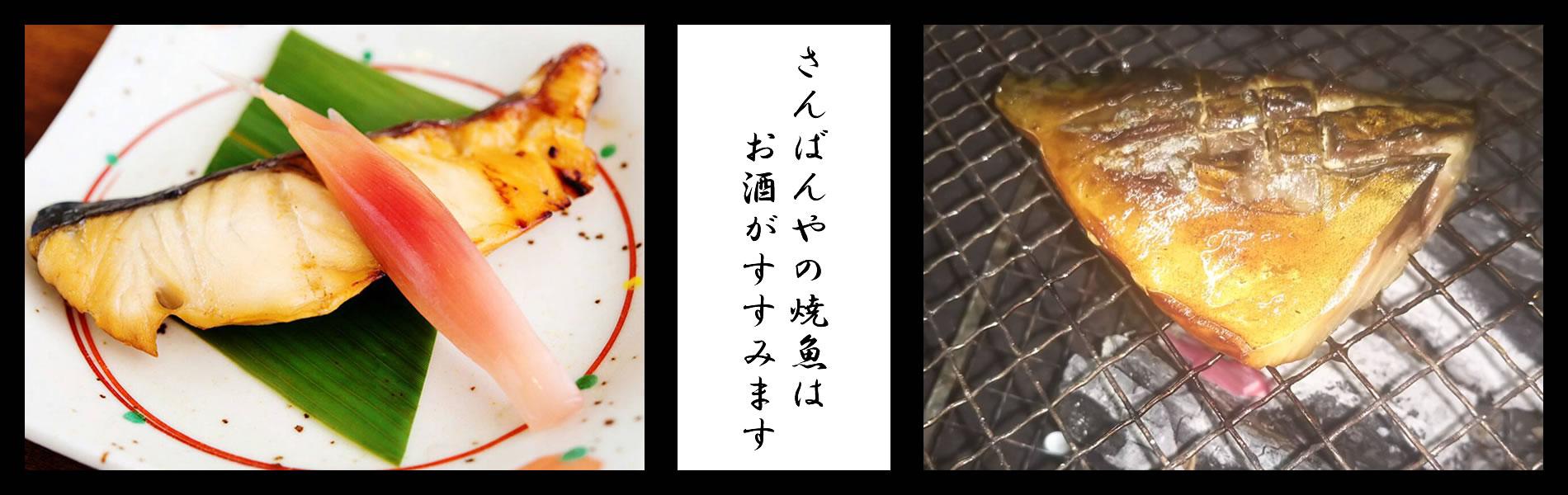 さんばんやの焼き魚はお酒がすすみます
