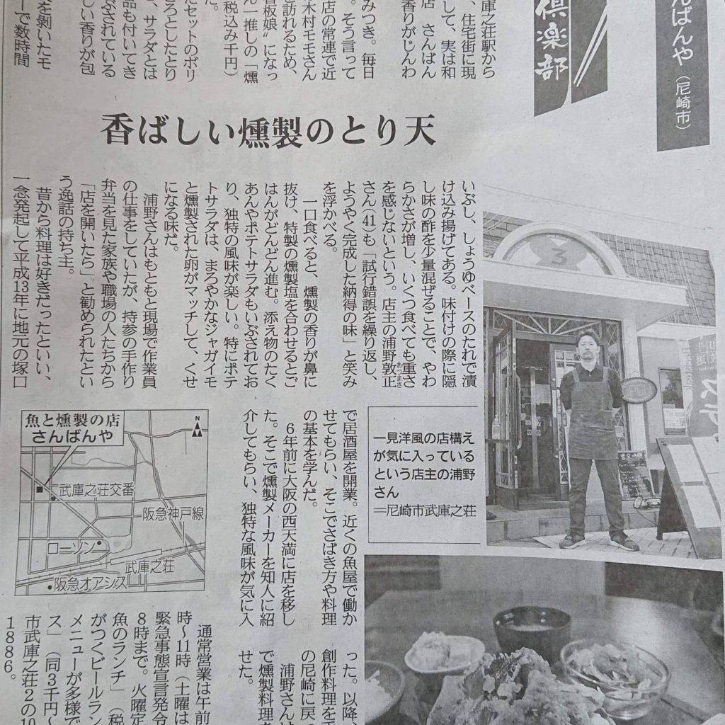 産経新聞に掲載