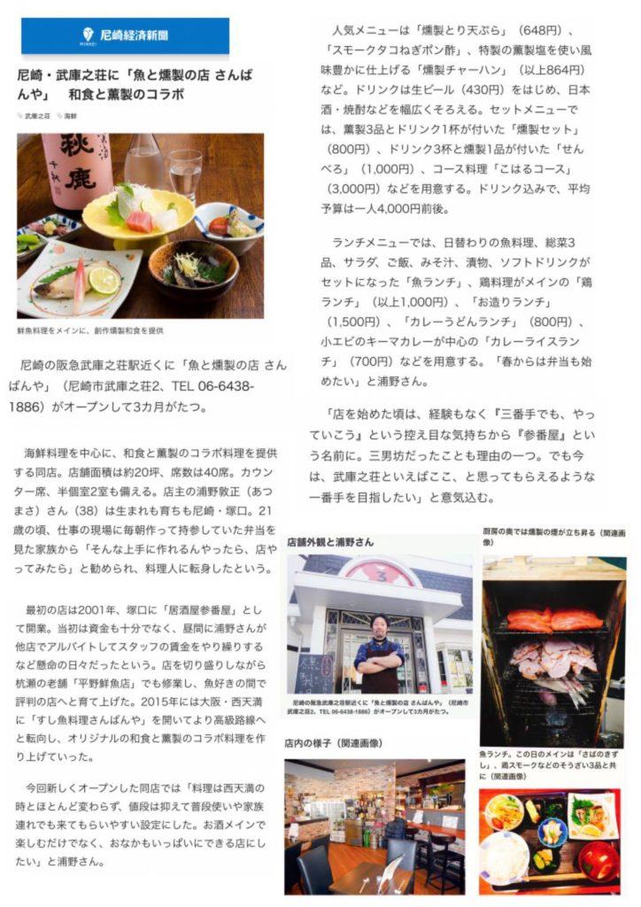 尼崎経済新聞掲載